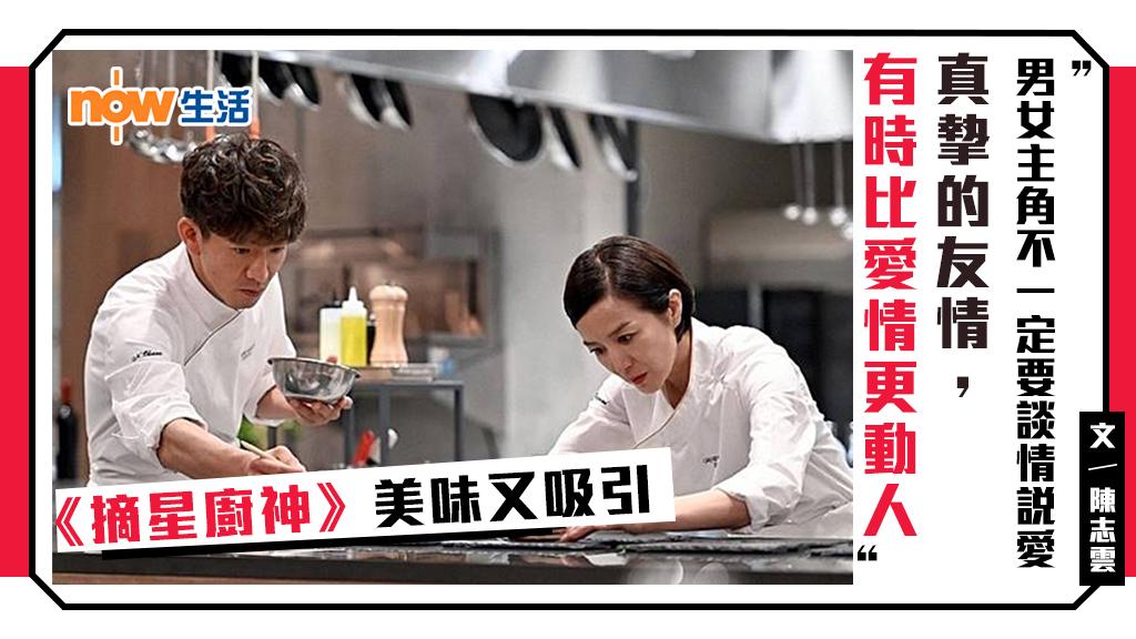 〈雲遊四海〉《摘星廚神》美味又吸引-陳志雲