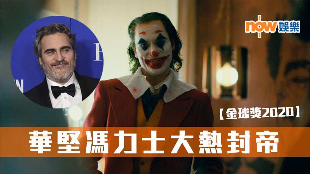 【金球獎】華堅馮力士《Joker》封帝;《1917:逆戰救兵》奪最佳電影 (附得獎名單)