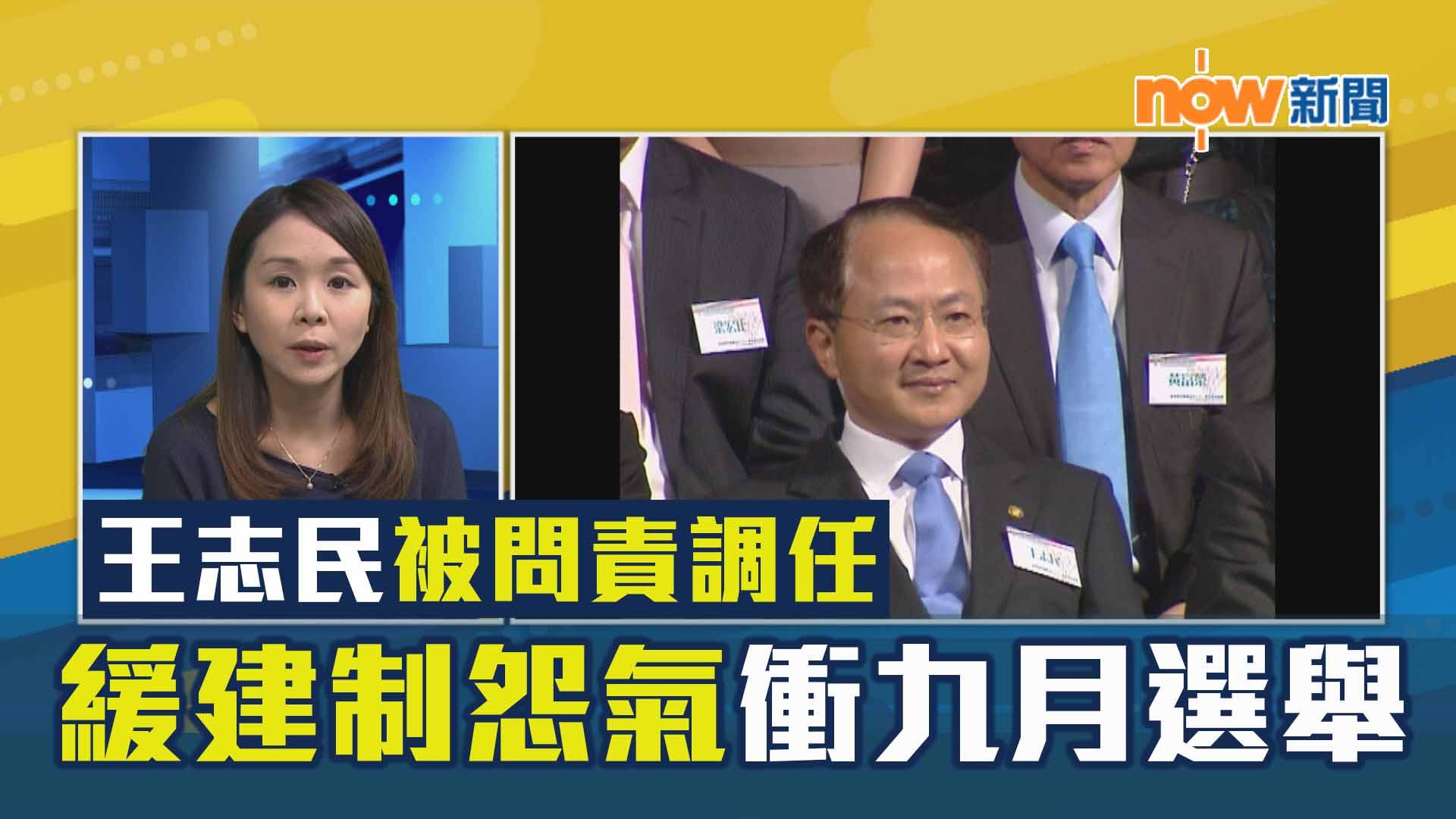 【政情】王志民被問責調任 緩建制怨氣衝九月選舉