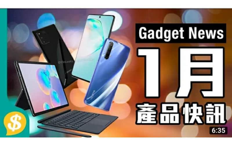 1月新品預報 5G版Samsung Galaxy Tab S6 |中價5G realme X50|Galaxy S10 Lite/Note10 Lite
