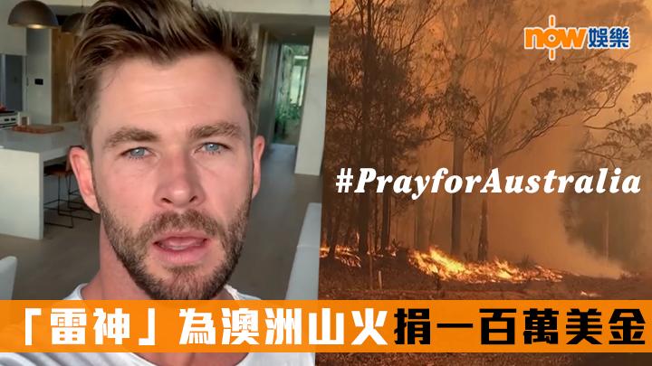 【片】「雷神」為澳洲山火捐一百萬美金 呼籲支持消防員及相關組織