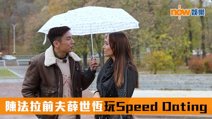【片】陳法拉前夫薛世恆玩Speed Dating 自爆離婚後常借酒消愁