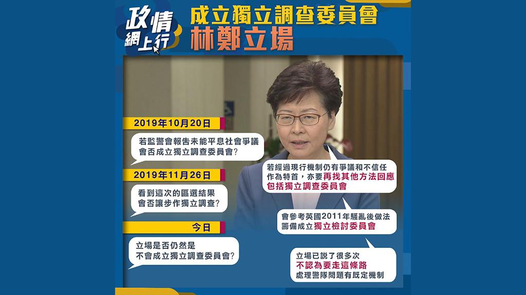 【政情網上行】成立獨立調查委員會 林鄭立場