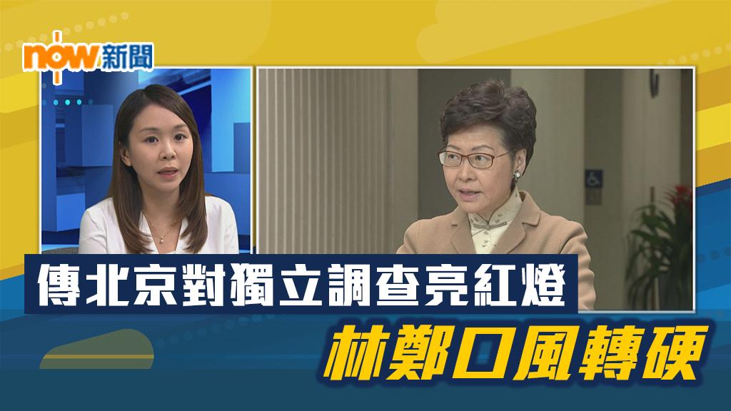 【政情】傳北京對獨立調查亮紅燈 林鄭口風轉硬