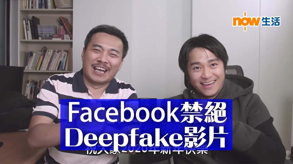 周星馳吳孟達合拍新戲?Facebook將禁Deepfake影片欺騙網民