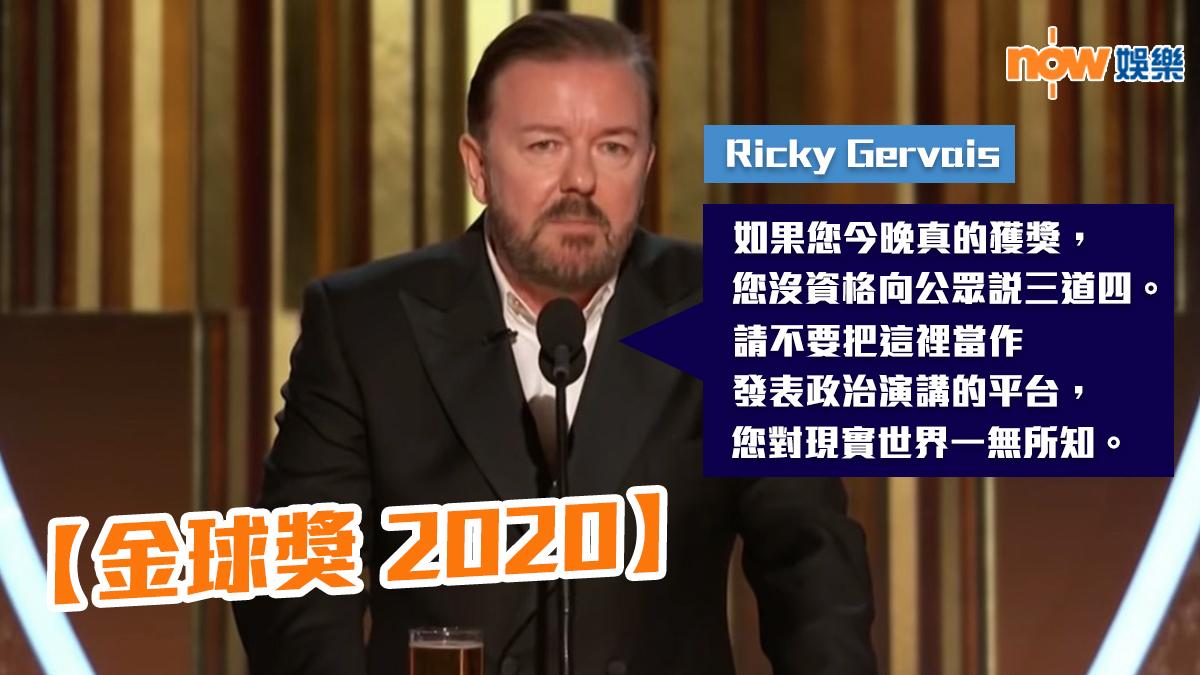 【金球獎 2020】主持Ricky Gervais串爆荷里活偽善 多位明星中槍