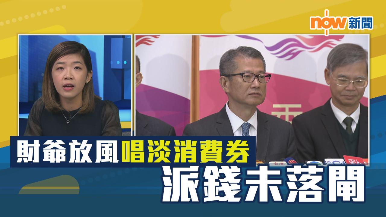 【政情】財爺放風唱淡消費券 派錢未落閘