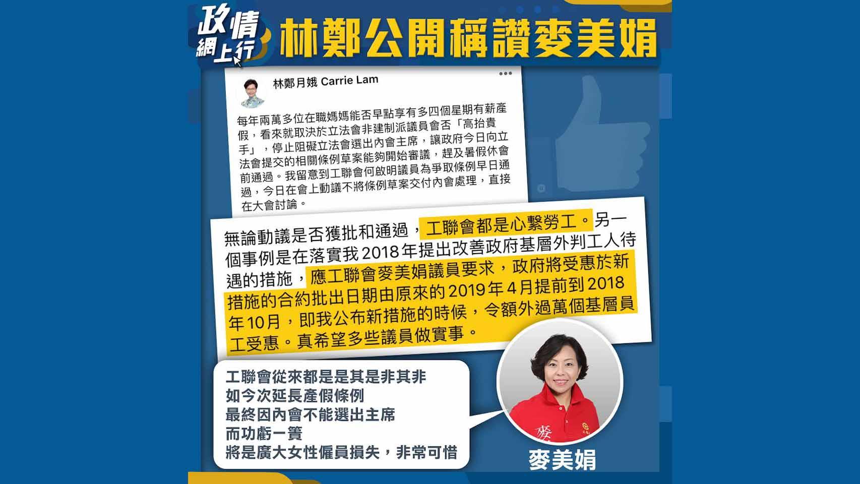 【政情網上行】林鄭公開稱讚麥美娟