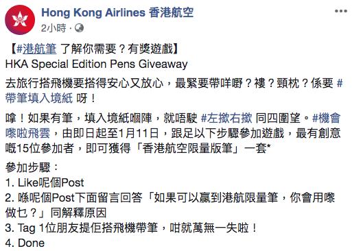 香港航空抽水抽得好快手