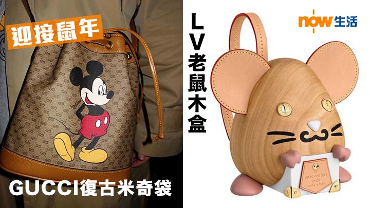 【鼠年來了】米奇Jerry超可愛!各大品牌聯乘卡通推出「鼠年袋」