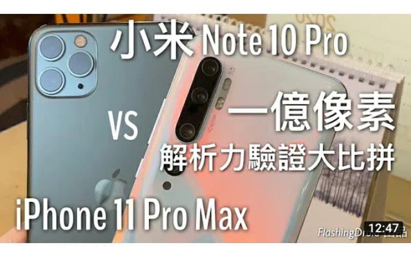 【驗證真實力】小米 Note 10 Pro 一億像素 vs Apple iPhone 11 Pro Max 主鏡頭相機大對決