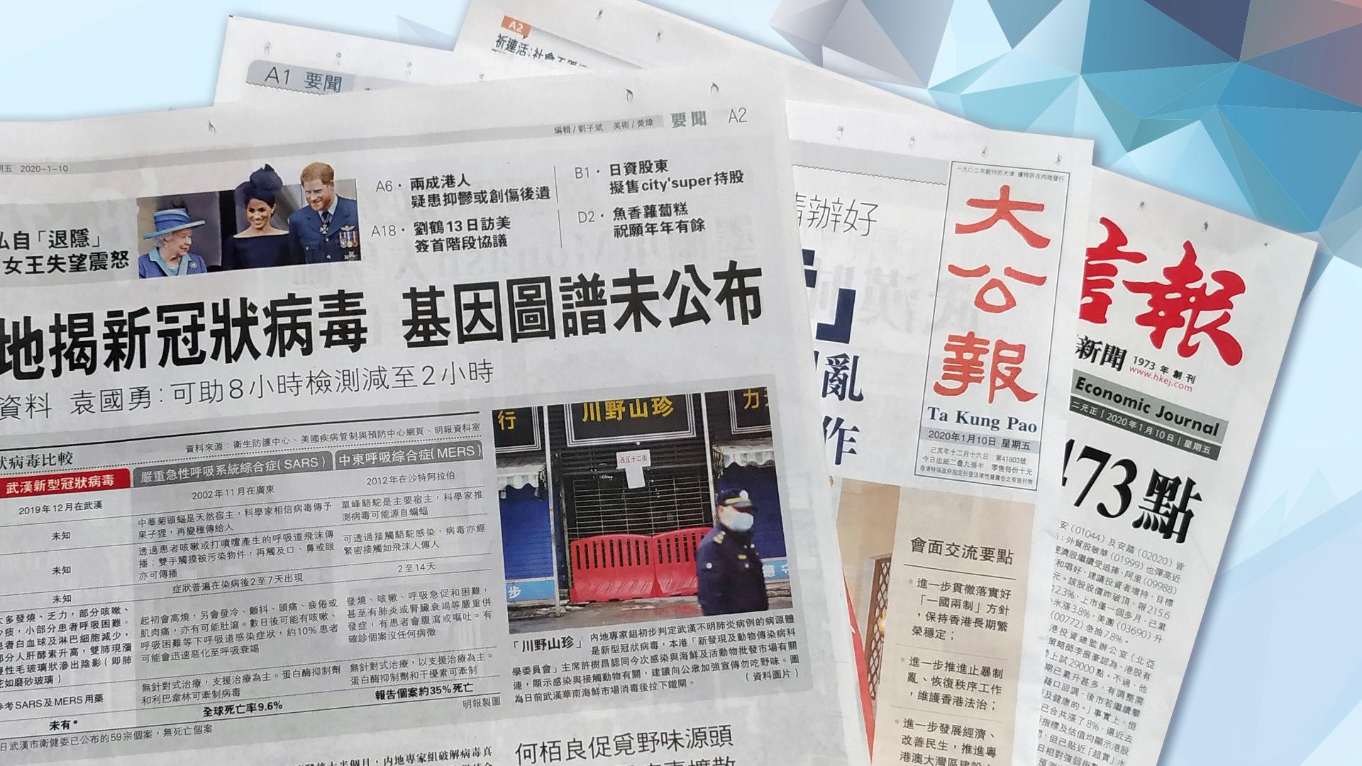 【報章A1速覽】內地揭新冠狀病毒 基因圖譜未公布;駱惠寧拜會林鄭 共同把香港事情辦好