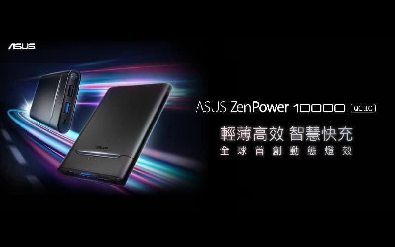 具備Quick Charge 3.0快充的移動電源,ASUS ZenPower 10000在港推出!