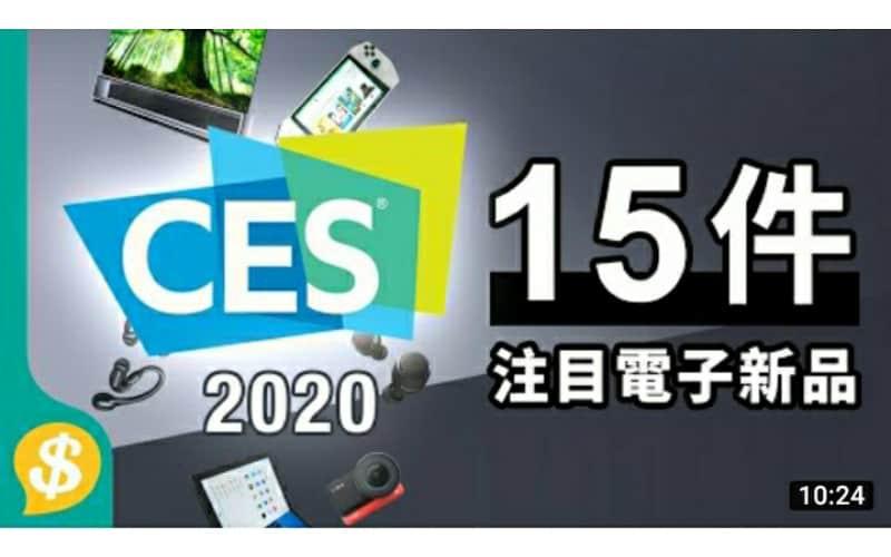 CES 2020全球科技盛會 15件注目電子新品 真8K電視   PS5 Sony電動車  4K Chromebook廣東話