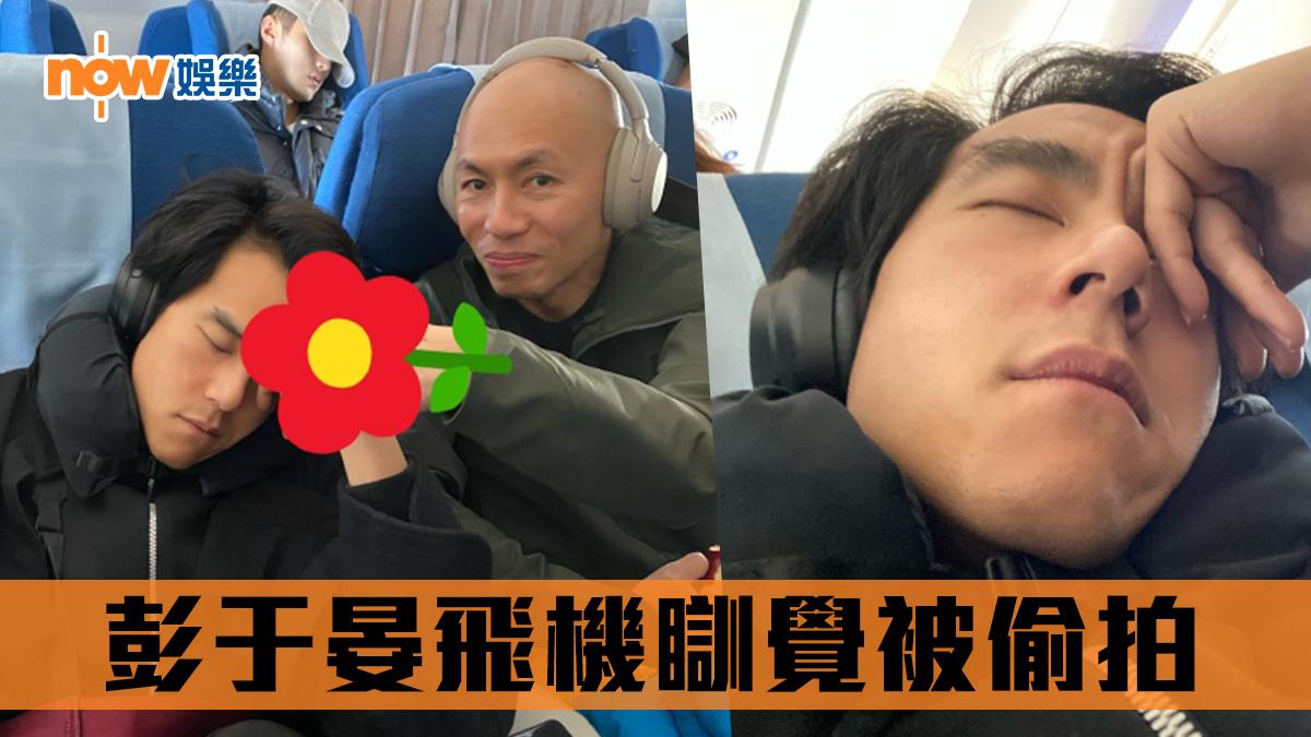 【零死角】彭于晏飛機瞓覺被偷拍 導演林超賢讚無死角