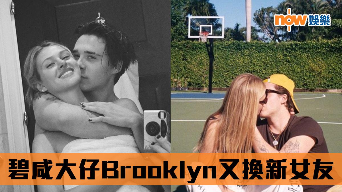 碧咸大仔Brooklyn與25歲新歡打得火熱 IG狂放閃