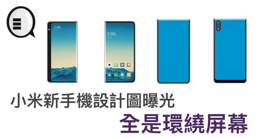 小米新手機設計圖曝光  全是環繞屏幕