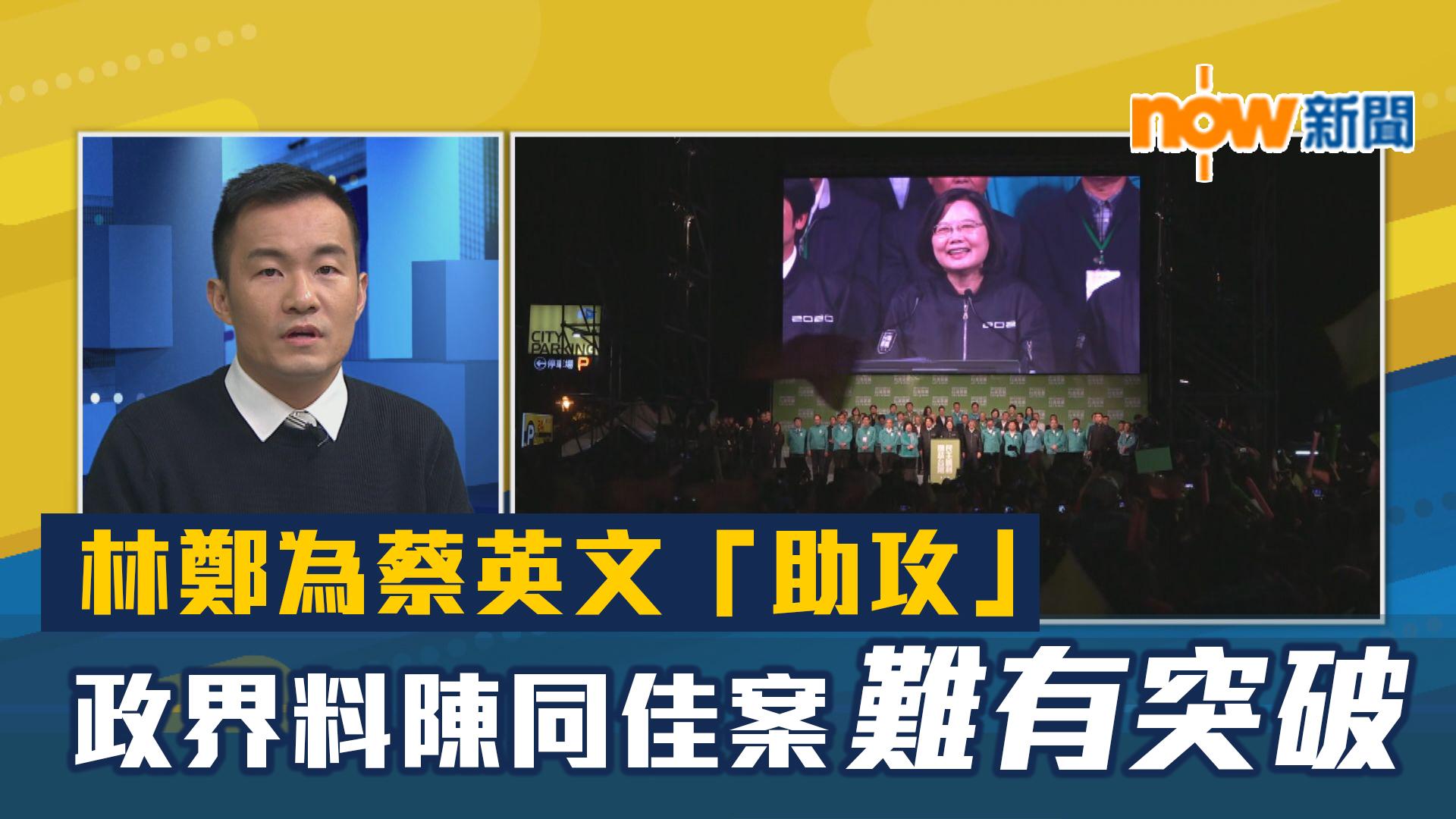 【政情】林鄭為蔡英文「助攻」 政界料陳同佳案難有突破