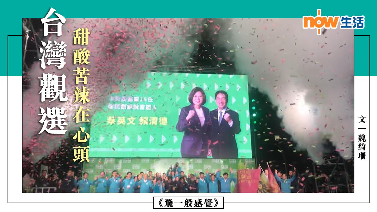 〈飛一般感覺〉台灣觀選-魏綺珊