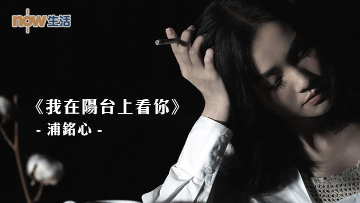 〈好歌〉困獸・28歷歷在目 謝安琪《我在陽台上看你》