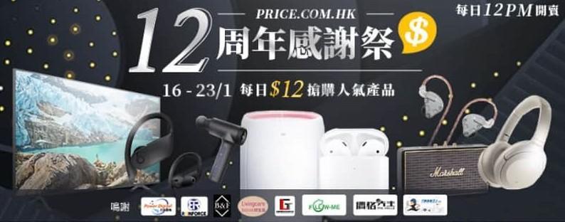 【Price 12周年感謝祭】低至$12 AirPods|Samsung55″電視|Sony無線降噪耳機 每日準時12點限量開賣!