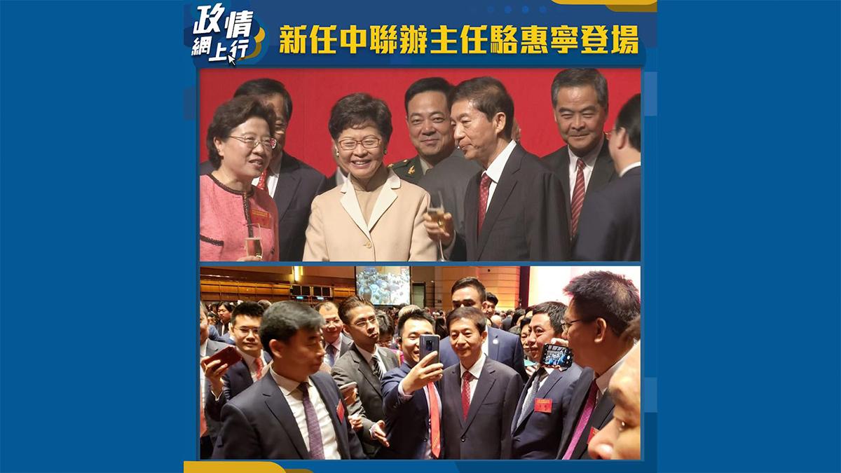 【政情網上行】新任中聯辦主任駱惠寧登場