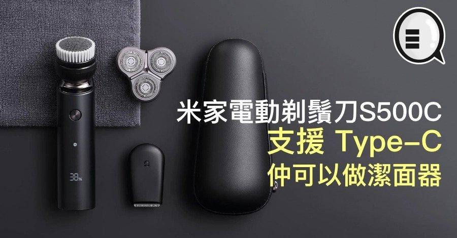 小米發佈米家電動剃鬚刀S500C  支援 Type-C 仲可以做潔面器