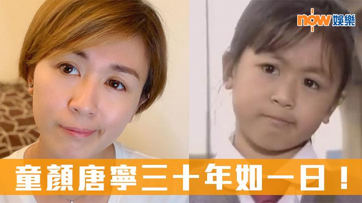 【不老童顏】唐寧曬童年劇照 外貌三十年如一日!