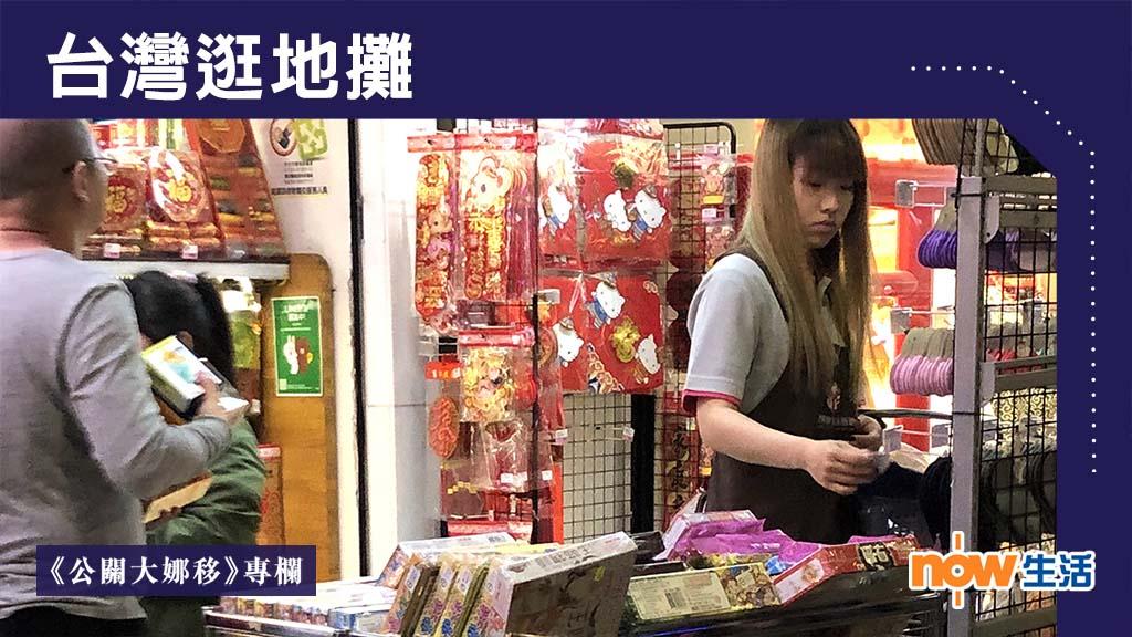 〈公關大娜移〉台灣逛地攤-陳仕娜