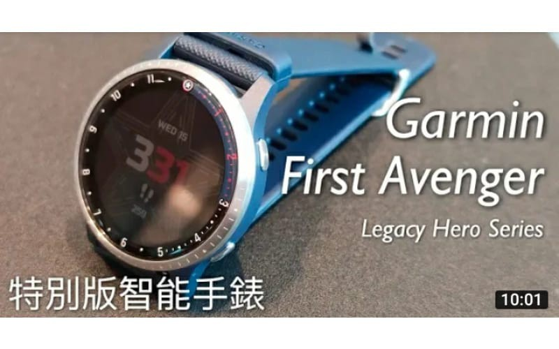 Garmin Legacy Hero 系列 First Avenger 特別版開箱 by FlashingDroid