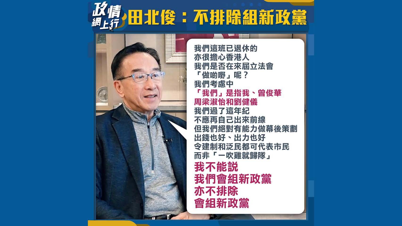【政情網上行】田北俊:不排除組新政黨