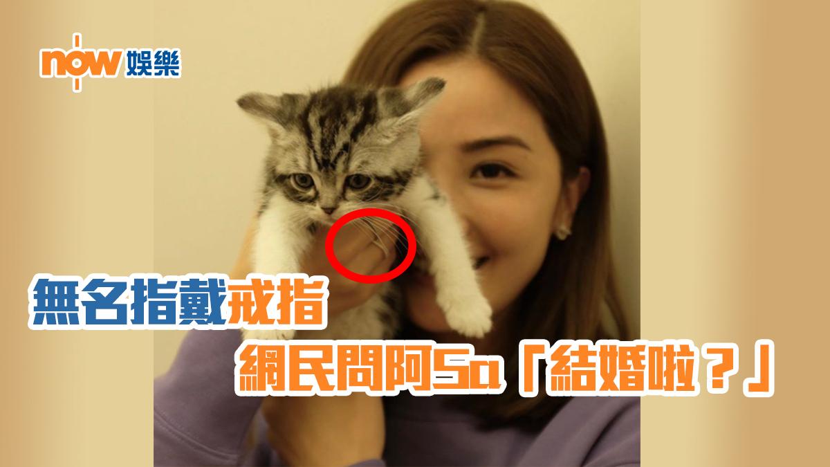 網民發現阿Sa無名指戴上戒指
