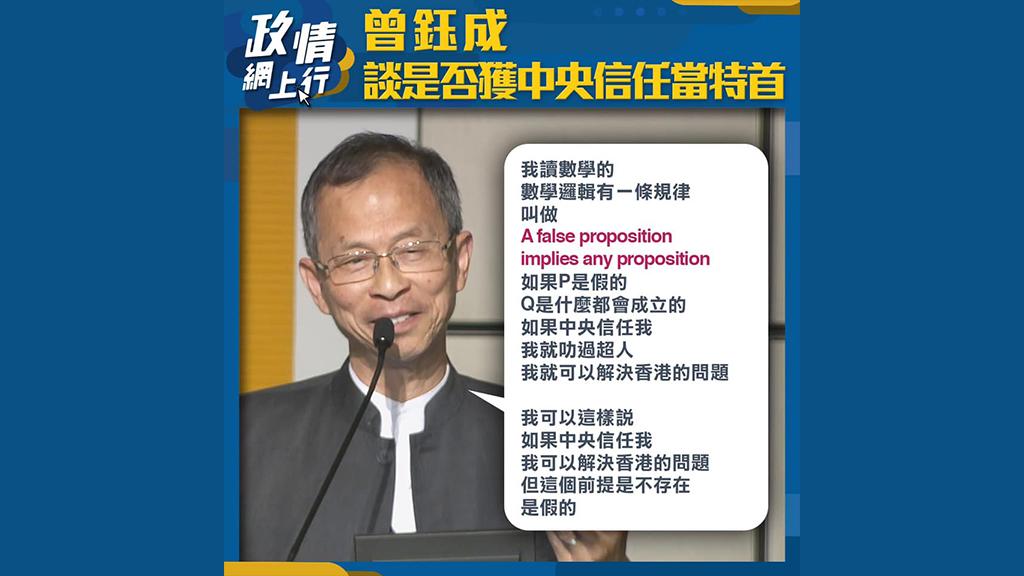 【政情網上行】曾鈺成談是否獲中央信任當特首