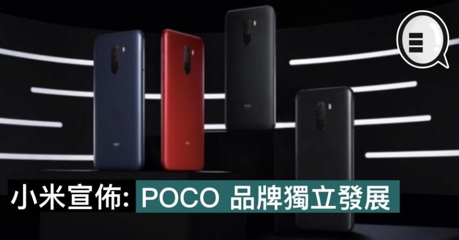 小米宣佈POCO品牌獨立發展