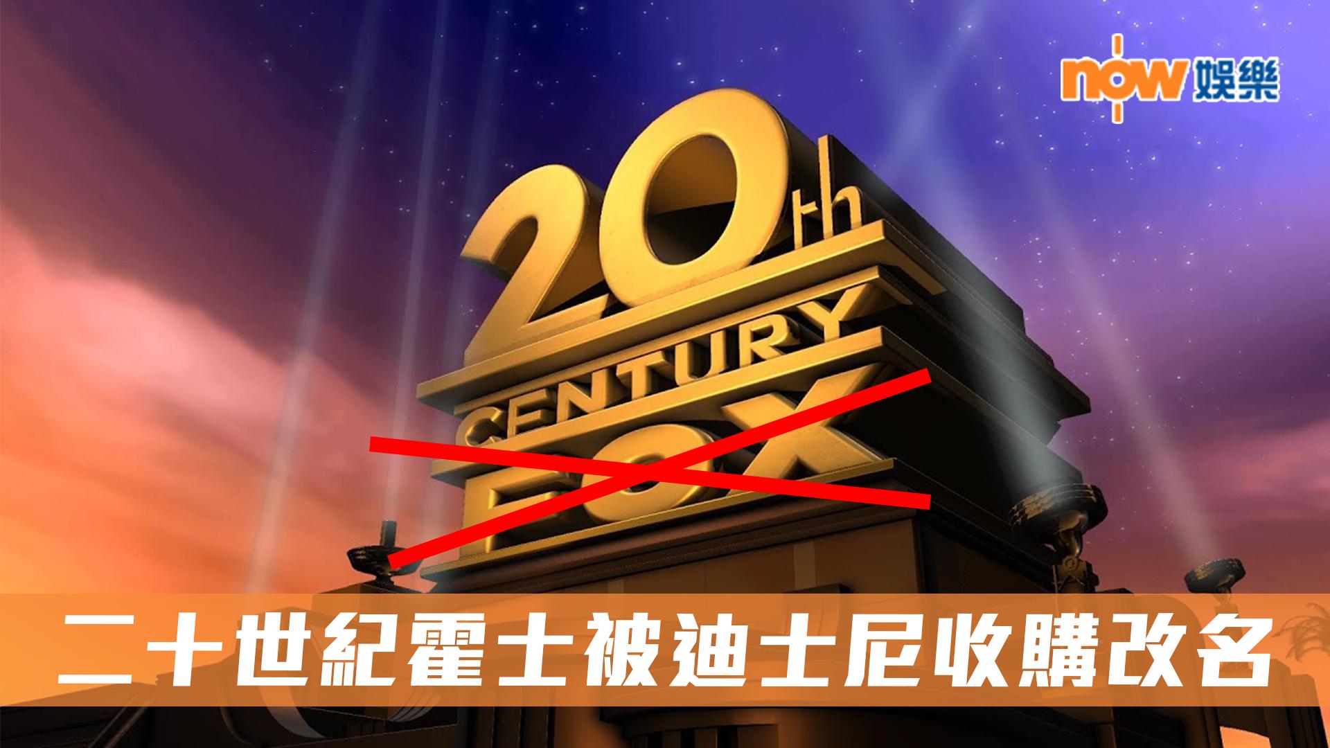 二十世紀霍士被迪士尼收購 改名狠剔「 Fox」品牌!