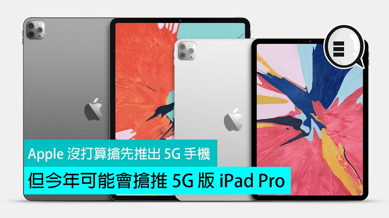 Apple 沒打算搶先推出 5G 手機   但可能會搶推 5G 版 iPad Pro!