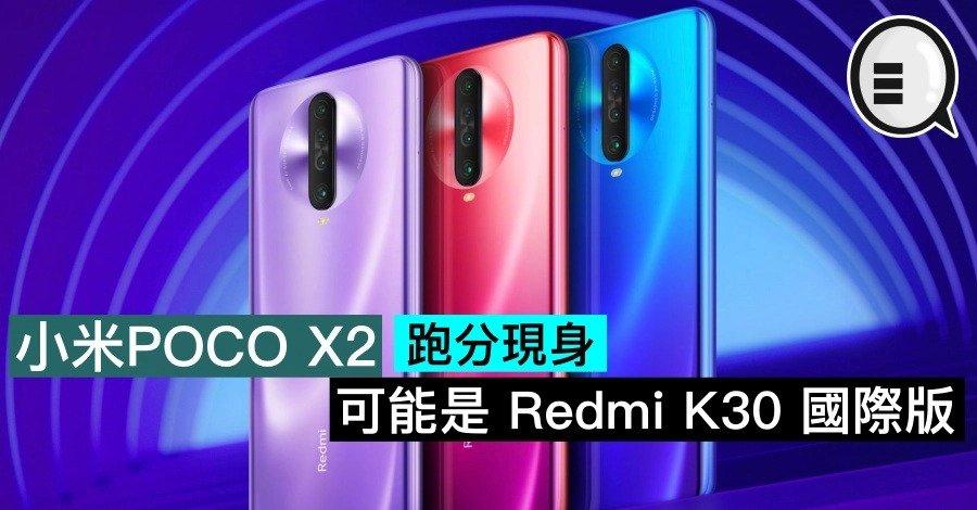 小米POCO X2 跑分現身   可能是 Redmi K30 國際版