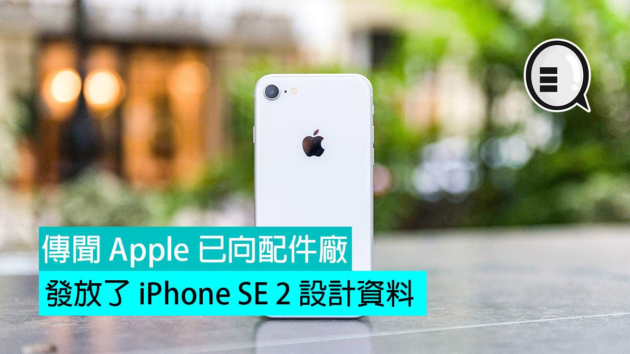 傳聞 Apple 已向配件廠發放了 iPhone SE 2 設計資料