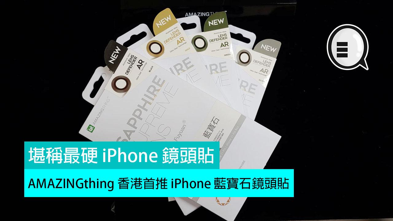 AMAZINGthing 香港首推 iPhone 藍寶石鏡頭貼   堪稱最硬保護