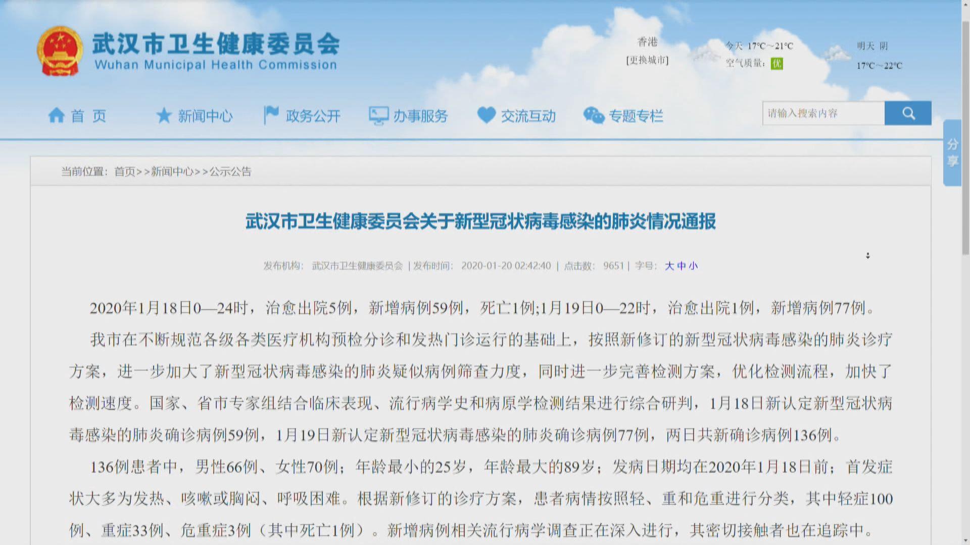 北京深圳三人確診新型病毒 武漢新增136宗病例