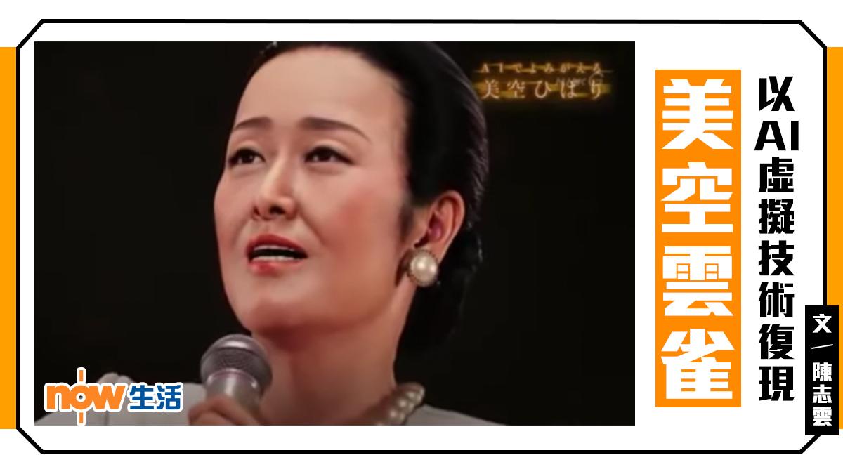 〈雲遊四海〉從AI美空雲雀到香港創科-陳志雲