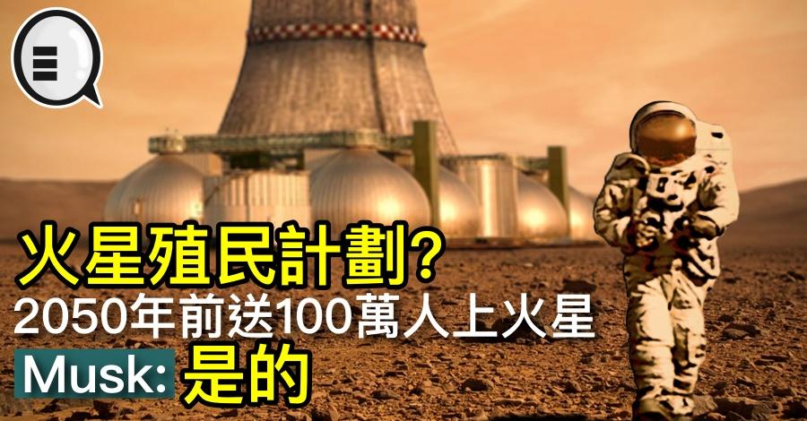 2050年前送100萬人上火星? Musk:是的