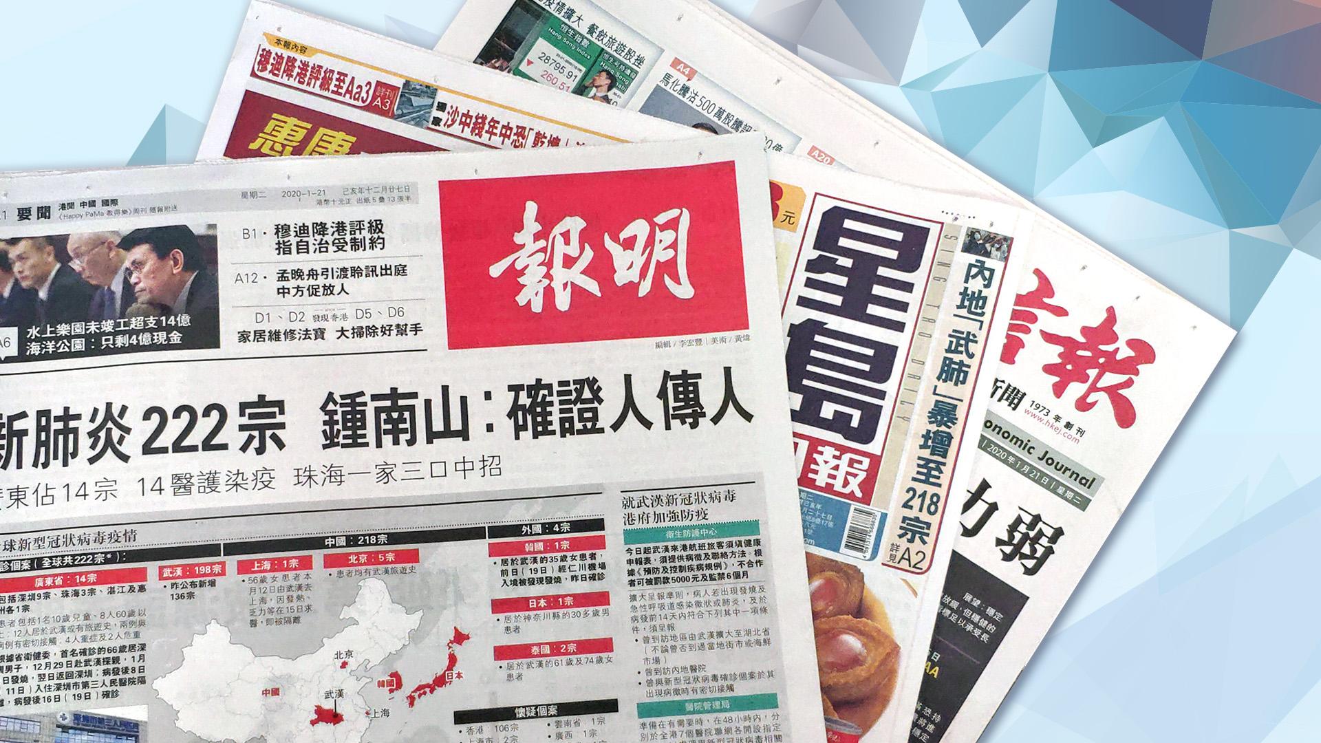 【報章A1速覽】新肺炎222宗 鍾南山:確證人傳人;穆迪降香港評級 抨管治力弱