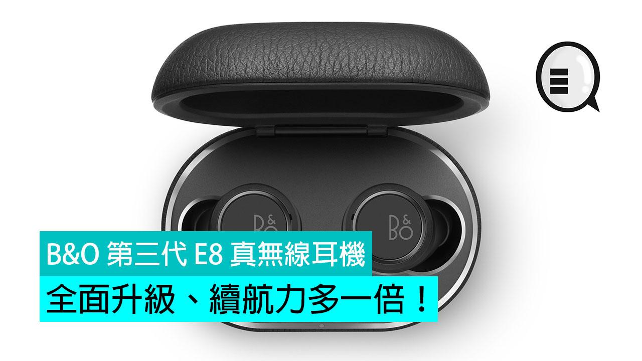 B&O 第三代 E8 真無線耳機:全面升級、續航力多一倍!