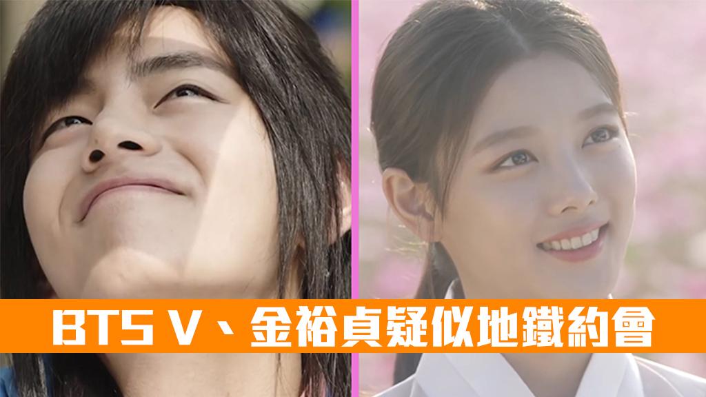 【2020新情侶?】BTS V、金裕貞疑似地鐵約會