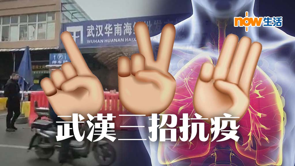 〈好Heal〉武漢三招抗新型肺炎疫情擴散