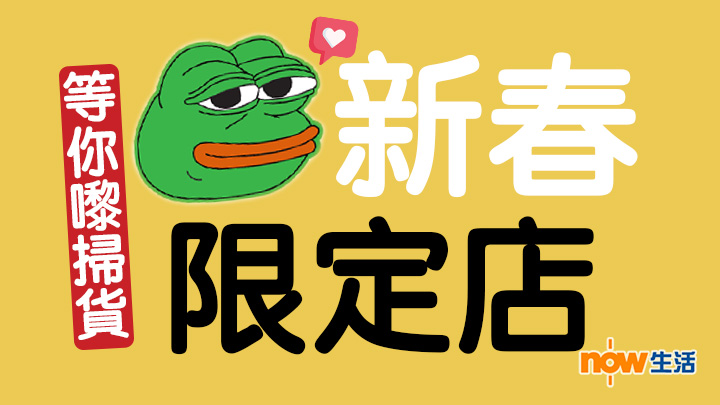 【Pepe陪你過年】新春快閃店今日開幕!必入手Pepe揮春、魚蝦蟹