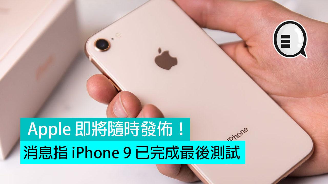 消息指 iPhone 9 已完成最後測試   Apple 即將隨時發佈!