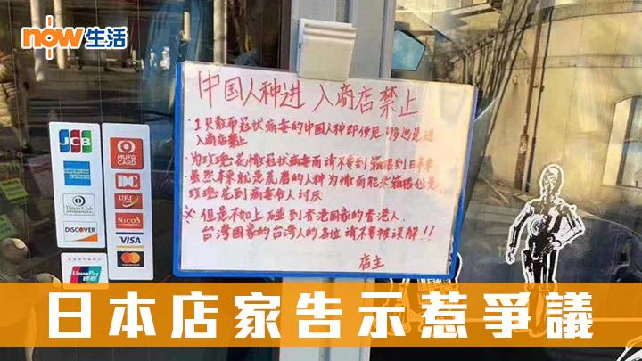 【武漢肺炎】「中國人種進入商店禁止」日本店家告示惹爭議