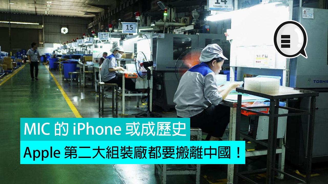 MIC 的 iPhone 或成歷史   Apple 第二大組裝廠都要搬離中國!